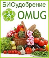 Органическое биоудобрение ОМУГ