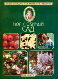 Мой любимый сад_2