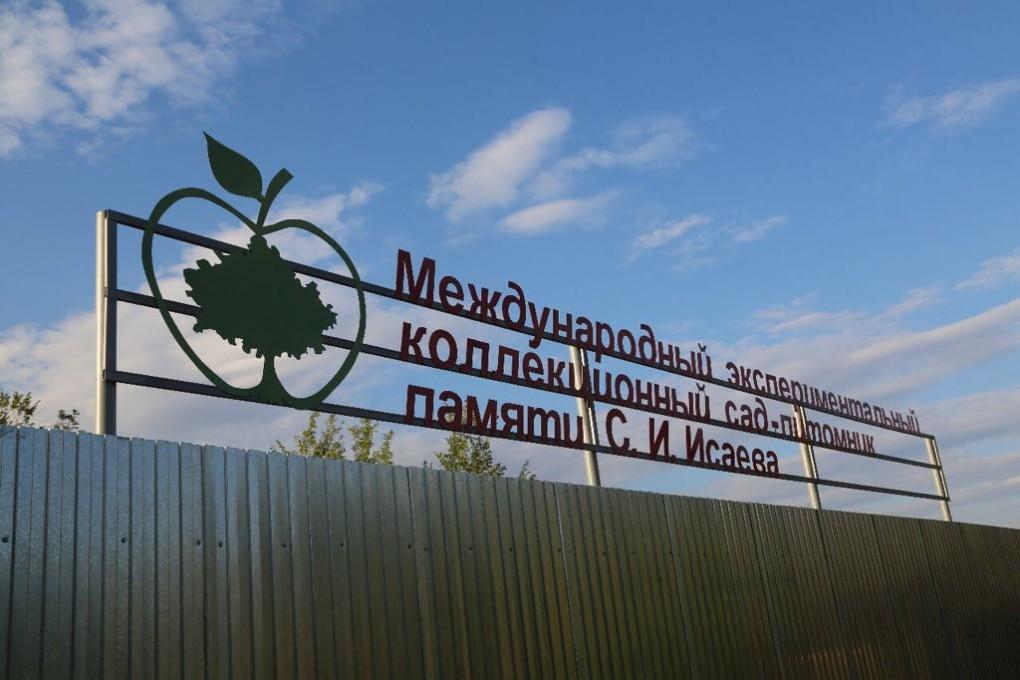 Международный экспериментальный сад-питомник памяти С.И.Исаева (Казахстан)