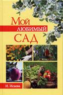 Книга доктора сельскохозяйственных наук Ирины Сергеевны Исаевой «Мой любимый сад»