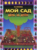 Книга доктора сельскохозяйственных наук Ирины Сергеевны Исаевой «Мой сад — день за днём»