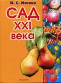 Книга доктора сельскохозяйственных наук Ирины Сергеевны Исаевой «Сад XXI века»
