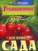 Книга доктора сельскохозяйственных наук Ирины Сергеевны Исаевой «Традиционные культуры для вашего сада»
