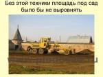 posadka-yabloni-04
