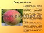 sorta-yabloni-isaeva-23