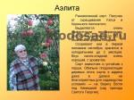 sorta-yabloni-isaeva-27