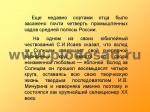 sorta-yabloni-isaeva-50