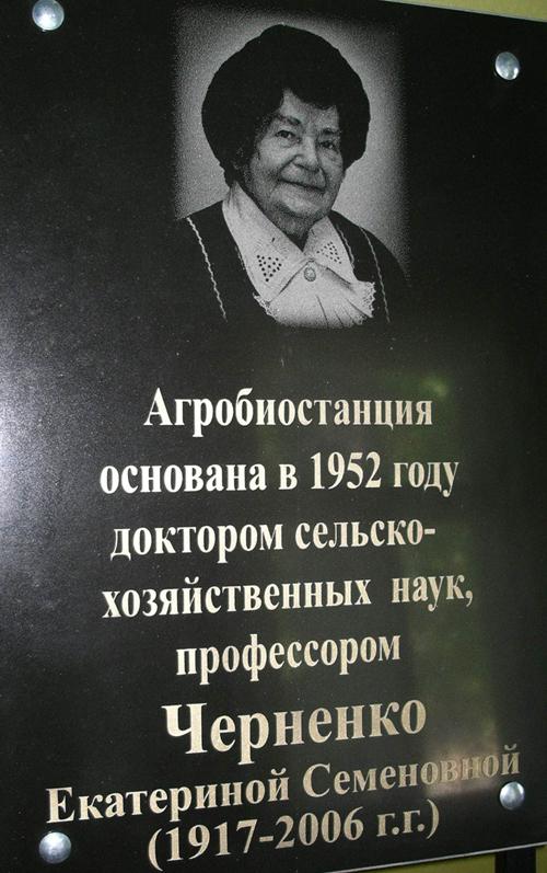 Мемориальная доска Е. С. Черненко на биостанции МГПИ, г.Мичуринск