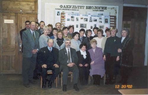 Участники юбилейного заседания в честь 85-летия Е. С. Черненко, МПГИ, 2002 г.