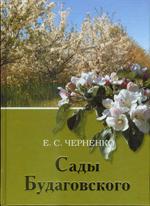 """""""Сады Будаговского""""  Мичуринск: МГПИ,  2005. – 480 с"""