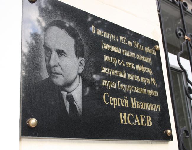 Мемориальная доска С. И. Исаева (2 сентября 2011 г.)на здании института садоводства (ныне ВНИИС им. И. В. Миурина)