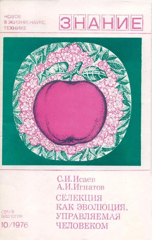 В этом философском трактате С. И. Исаев совместно со своим учеником А. И. Игнатовым впервые в мире обратил внимание на необходимость конструирования новых генотипов плодовых, новых форм жизни, для включения их в стремительно меняю