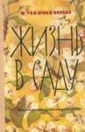 Е.С. Черненко. Жизнь в саду